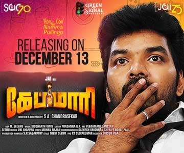 https://www.galatta.com/tamil-movies-cinema-news-ta/jai-25-capmaari-movie-postponed.html