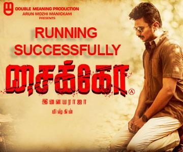 https://www.galatta.com/tamil-movie-review/psycho/psycho-review/