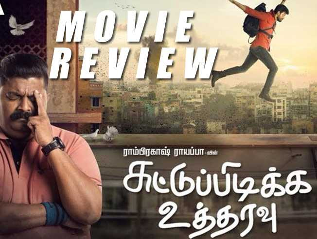 Suttu Pidikka Utharavu - Tamil Movies Review