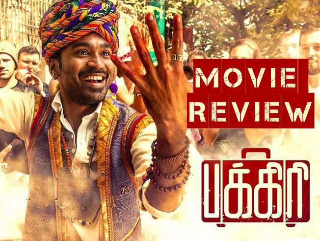 Pakkiri - Tamil Movies Review