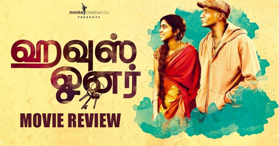 House Owner - Tamil Movies Review