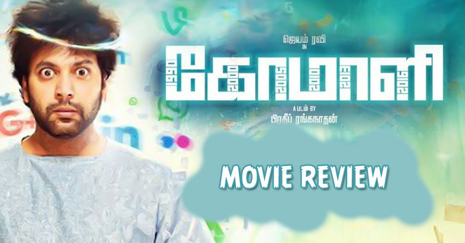 Comali - Tamil Movies Review