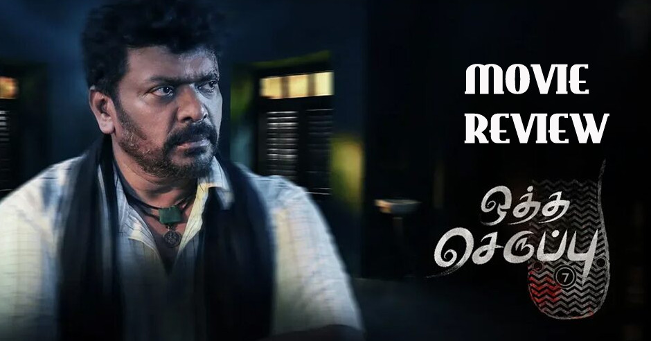 Oththa Seruppu - Tamil Movies Review