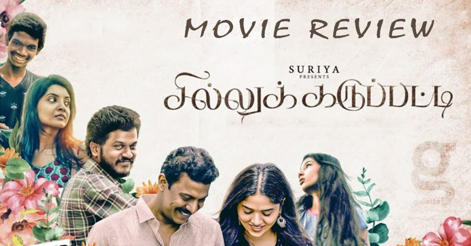 Sillu Karupatti - Tamil Movies Review