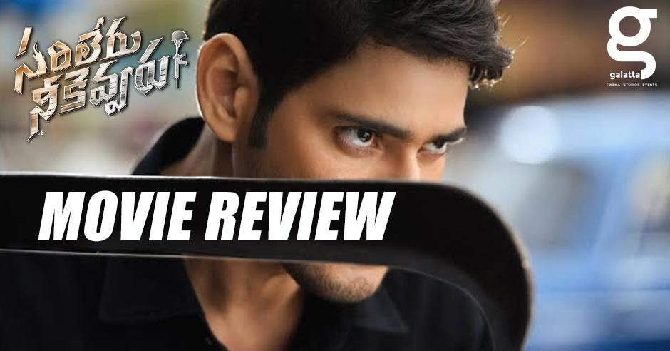Sarileru Neekevvaru - Telugu Movies Review