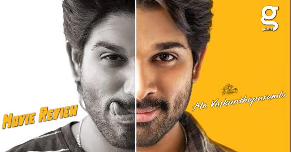 Ala Vaikunthapurramloo - Telugu Movies Review