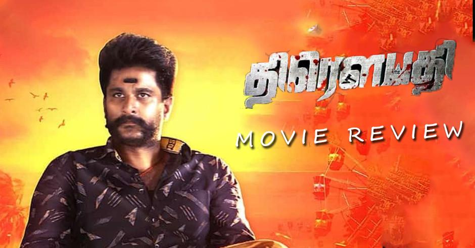 Draupathi - Tamil Movies Review