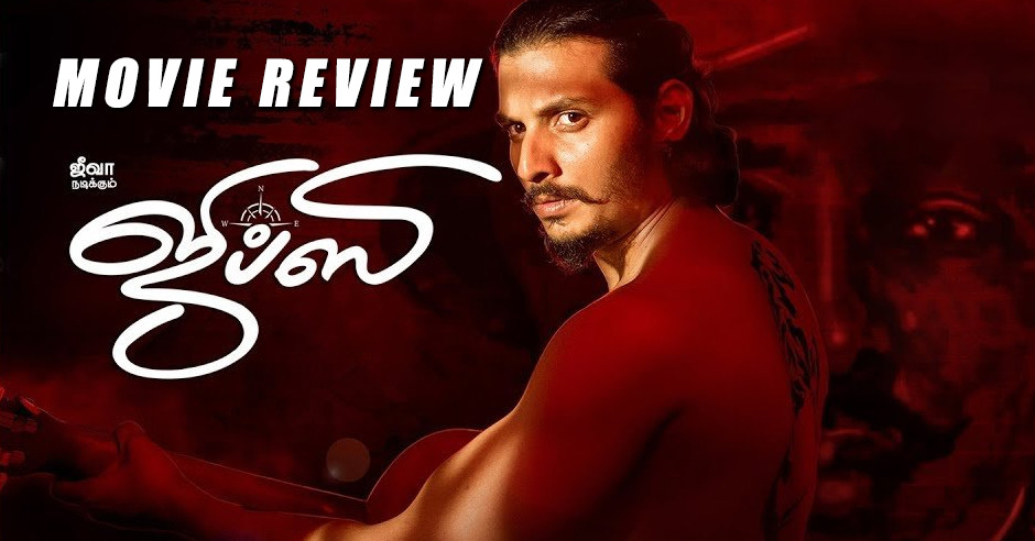 Gypsy - Tamil Movies Review