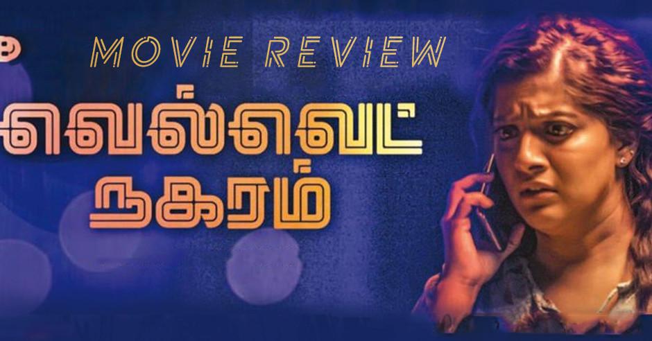 Velvet Nagaram - Tamil Movies Review