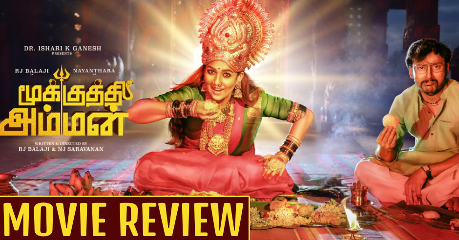 Mookuthi Amman - Tamil Movies Review