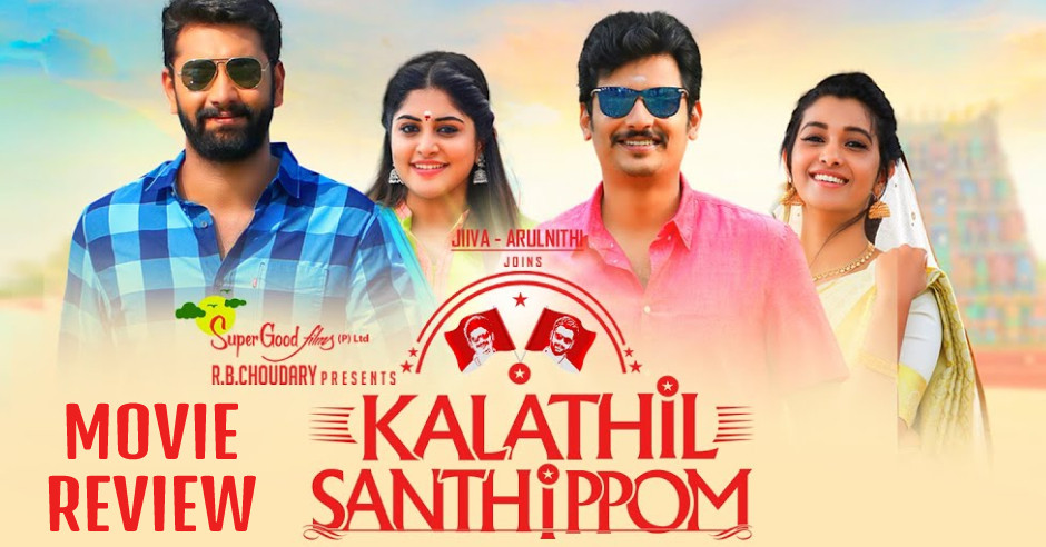 Kalathil Santhippom - Tamil Movies Review