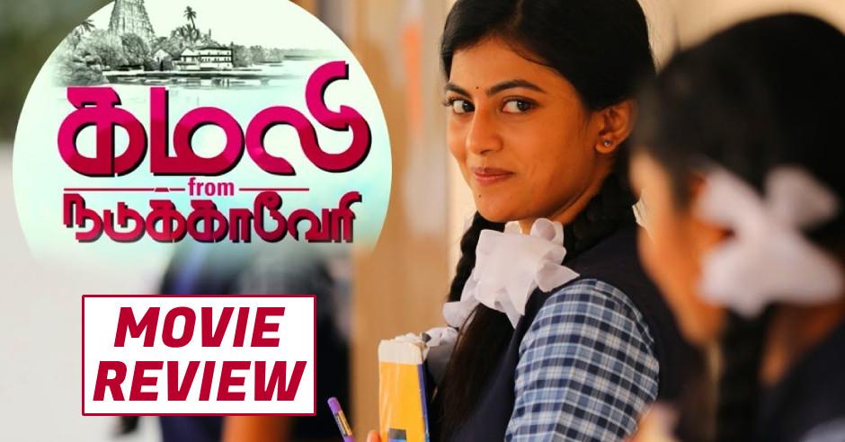 Kamali From Nadukkaveri Movie Review in English