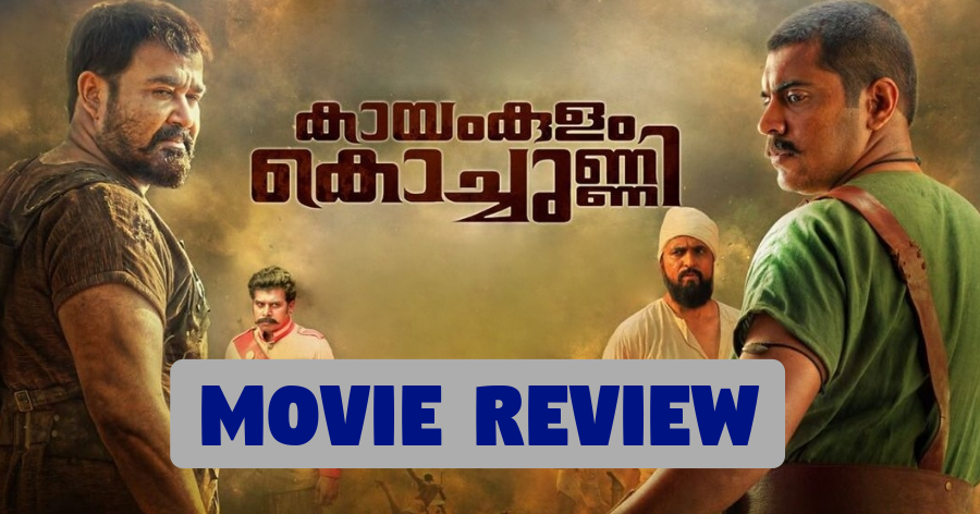 Kayamkulam Kochunni  - Malayalam Movies Review