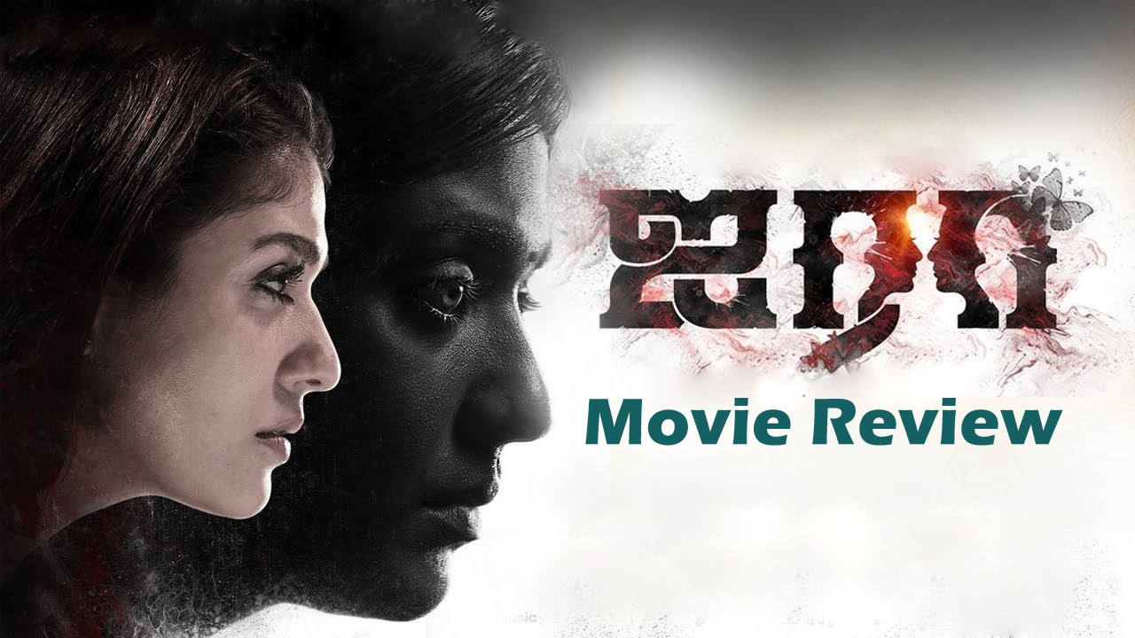 AiRaa - Tamil Movies Review