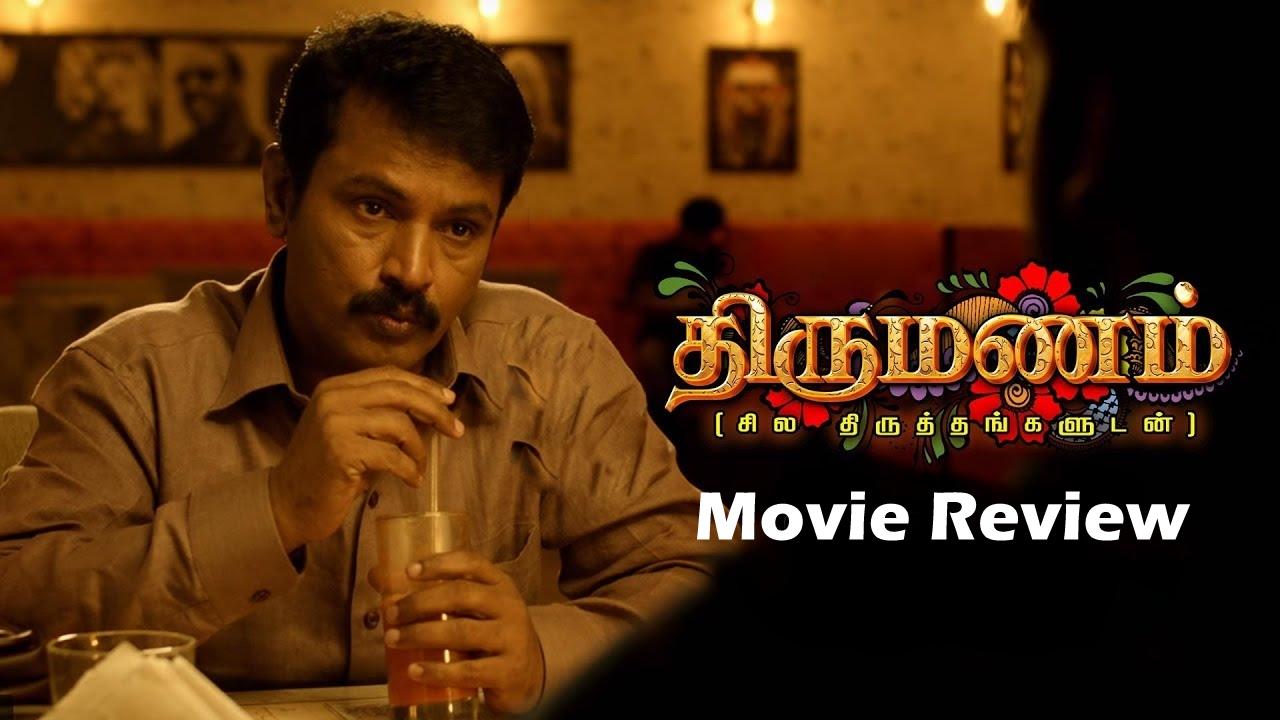 Thirumanam - Tamil Movies Review